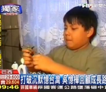Case Iruan, TVBS Taiwan